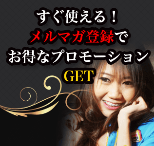 ageha_mailmaga